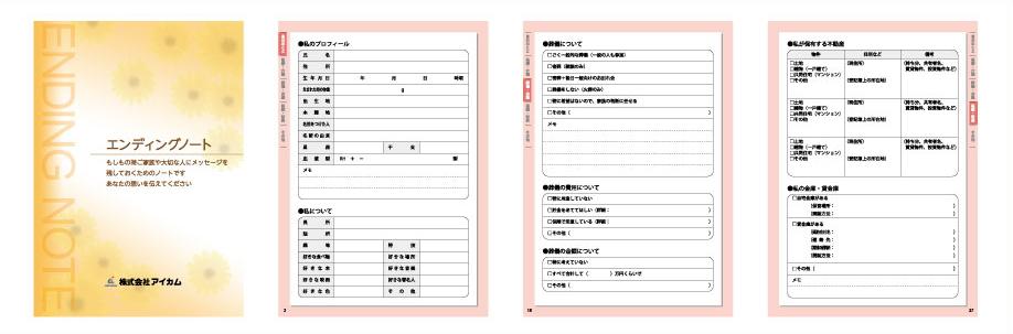 オリジナル エンディングノート