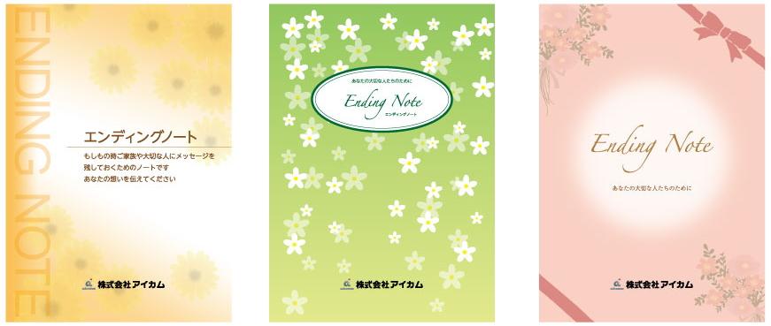 エンディングノート(表紙 オリジナル)