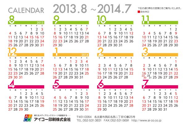 アイコー印刷 営業カレンダー