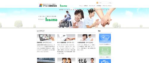 アイコー印刷株式会社 ホームページ