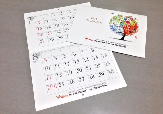 a3壁掛けカレンダー 中綴じ のサンプルが届きました 株式会社