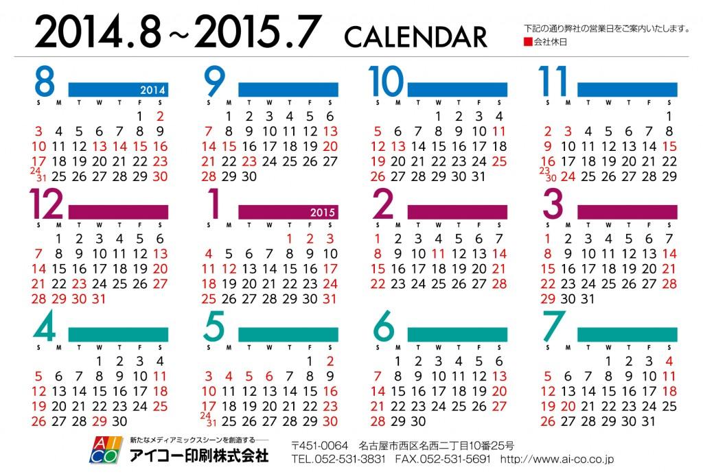 49期アイコー印刷営業日カレンダー