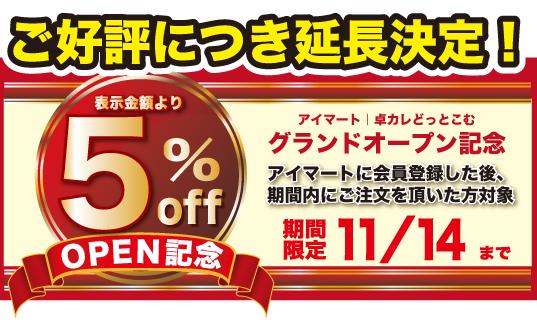 2014.11.1アイマートオープン記念|会員登録で5%OFF 期間延長!