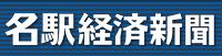 名古屋経済新聞