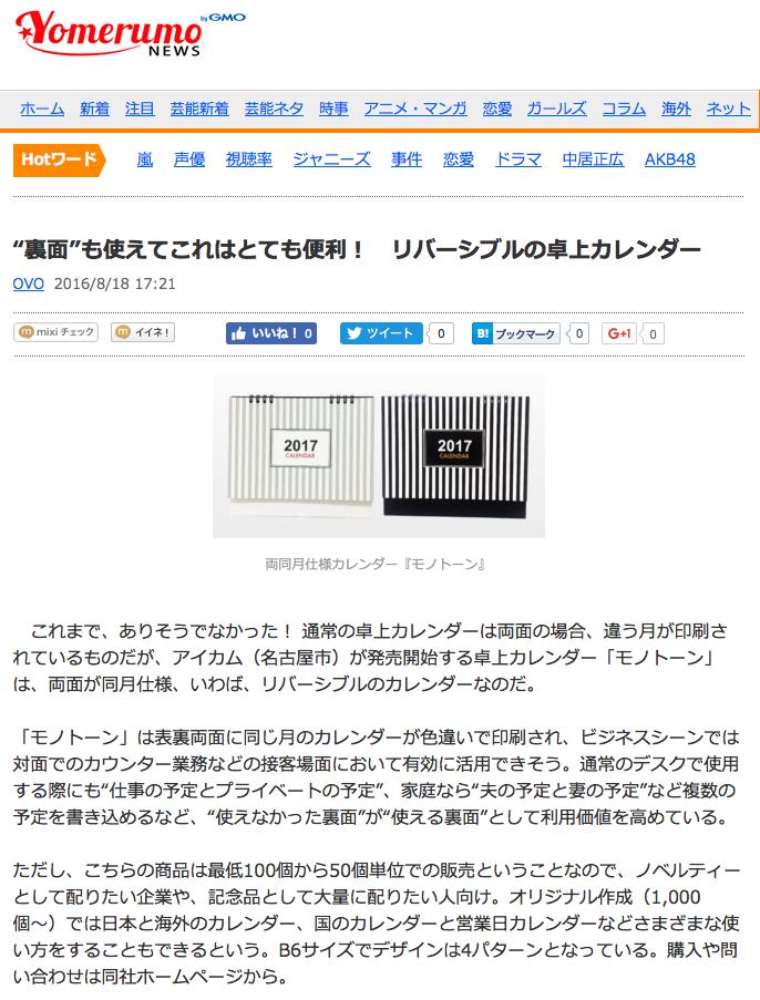 モノトーンカレンダー yomerumo newsに取り上げられました