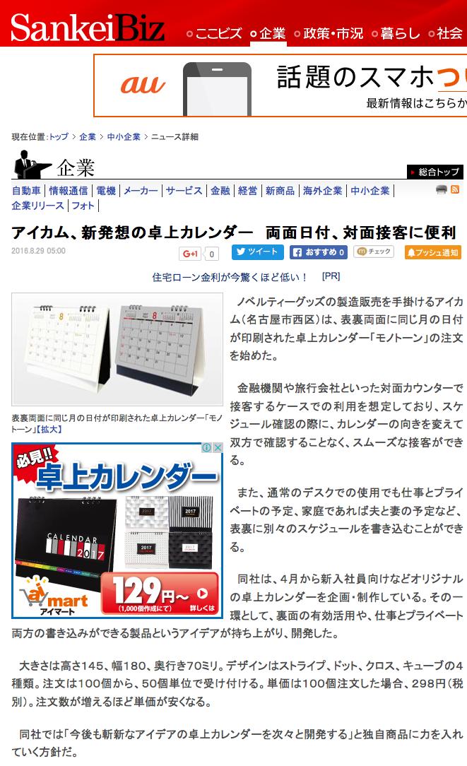 モノトーンカレンダー SankeiBizに取り上げられました